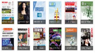 Online Chinese magazines and newspapers