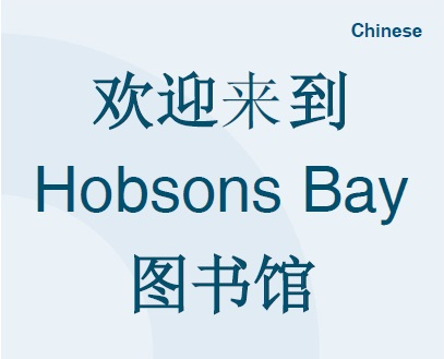 Welcome to Hobsons Bay Libraries (Chinese)