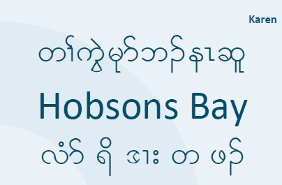 Welcome to Hobsons Bay Libraries (Karen)
