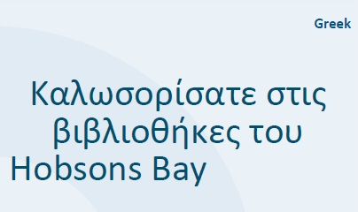 Welcome to Hobsons Bay Libraries Greek 2015